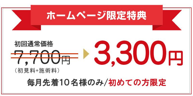初回通常価格7560円→3240円